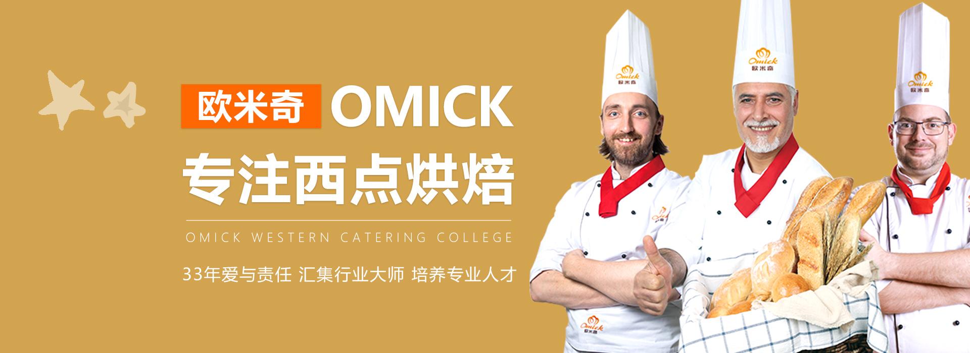 欧米奇品牌banner